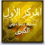 وسام ميجا موفي