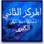 وسام ميجا موفي 2