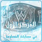 وسام ميجا المصارعة