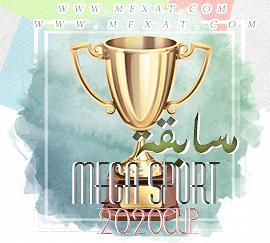 مُسابقة كأس ميـجا سبورت 2020 النسخة الثانية
