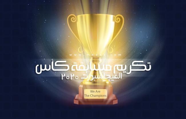 تكريم مُسابقة كأس الميجا سبورت 2020 | We Are The Champions