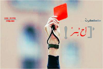 ـآحمر لمــن 225823e40e8abe18c6ec