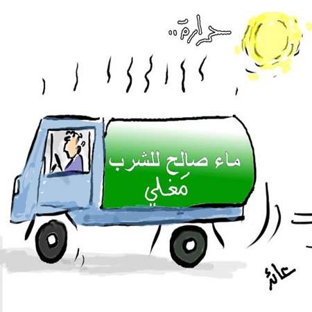 كاريكاتير اليوم - صفحة 3 375f9c009c82448e3b73e340ff6f9848