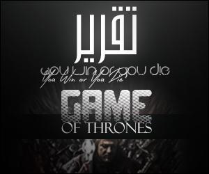 [تقرير] You Win or You Die | Game of Thrones |