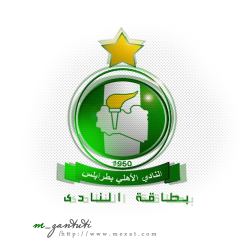 تقرير عن نادى الاهلى طرابلس الليبى(الزعيـــــــم) b7c6c519ab2cb2693e38