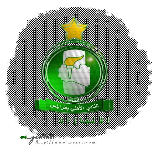 تقرير عن نادى الاهلى طرابلس الليبى(الزعيـــــــم) e05da204a0ccc4c9c361