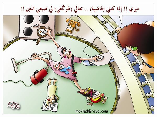 كاريكاتير 2020